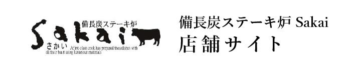 備長炭ステーキ炉Sakai店舗サイト